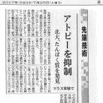 20170725_日経産業新聞_アトピーを抑制_HP用